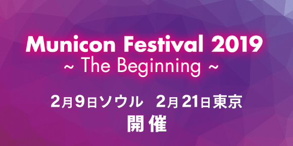 Municon Festival 2019 ~The Beginning~